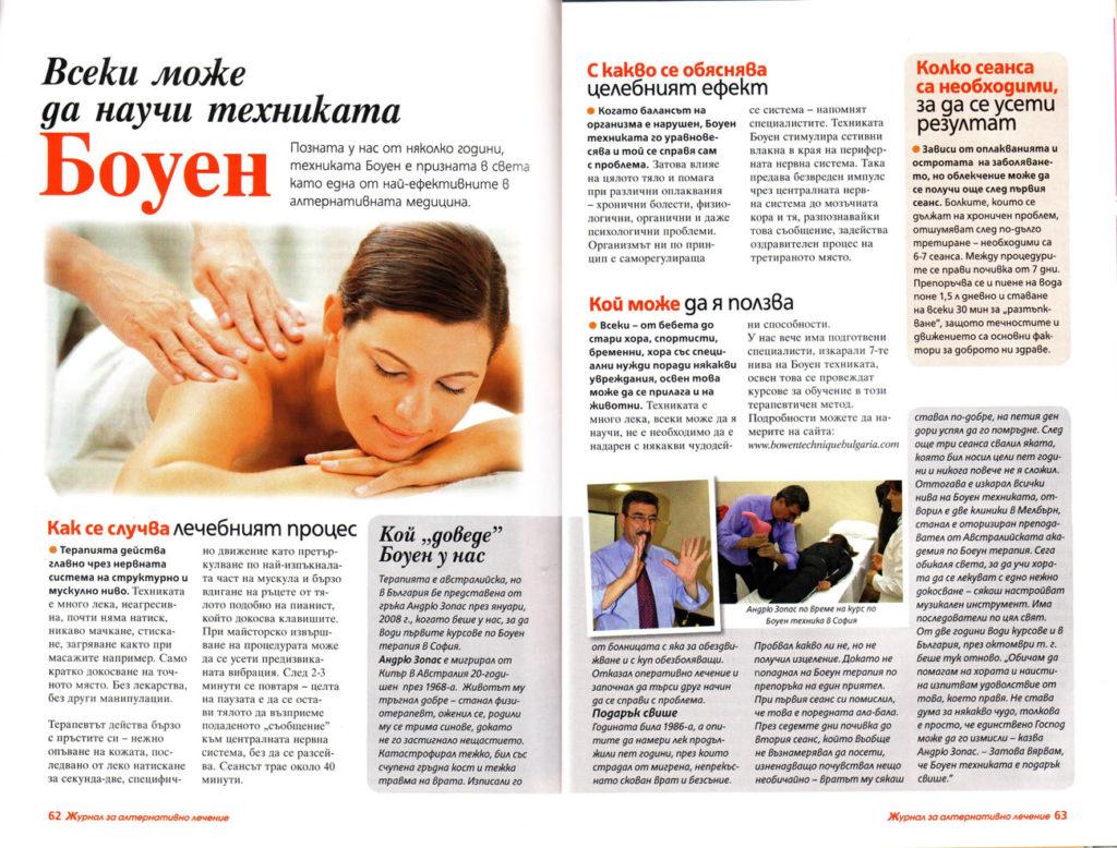 Журнал за алтернативно лечение