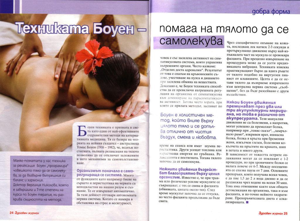 Здравен журнал - Техниката Боуен